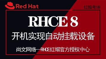 尚文网络-红帽RHCE8开机实现自动挂载设备