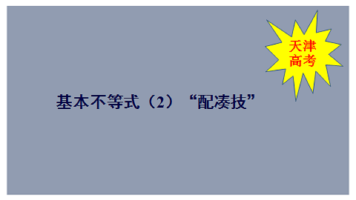 天津高考数学不等式专题-配凑法