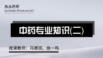 【学程教育】执业药师—中药学专业知识(二)