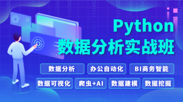 python基础/数据分析/办公自动化/人工智能/数据可视化/报表/AI