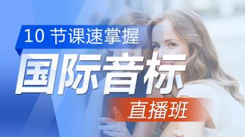 【上元网校】10节课搞定英语发音:音标特训营(直播+录播)