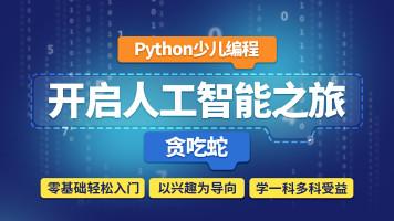 Python少儿编程(贪吃蛇)-开启人工智能之旅 零基础入门教程
