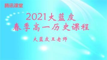 2021年春季大蓝皮高一历史下册(高考要求)