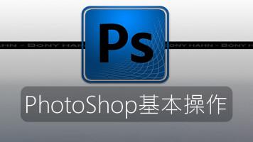 photoshop基本操作【朱峰社区】