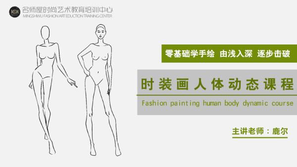 服装手绘技法《时装画人体动态》【名师屋服装工作室】