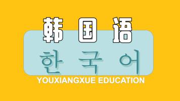 韩语0到高级直播课