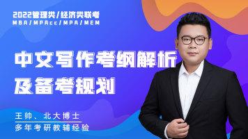 2022MBA/MPAcc联考中文写作考纲解析及备考规划