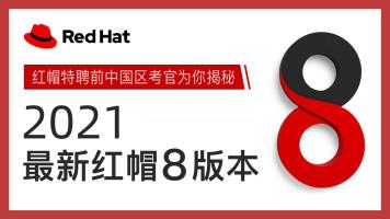 2021最新红帽8版本精品课程,理论+实战零基础入门【思博网络】