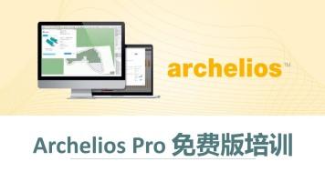 archeliosPro光伏软件免费版培训