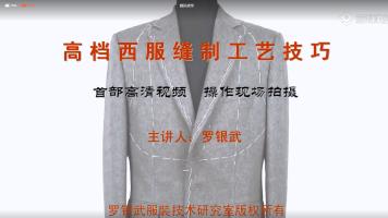 高档男西服缝制工艺(新版本)
