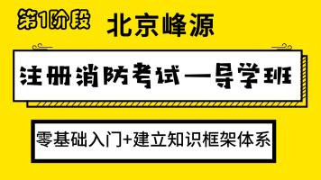 [北京峰源]2019注册消防考试入门+专题解析班