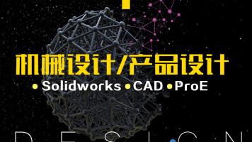 Solidworks机械零件钣金设计(展开折弯工程图装配动画仿真)