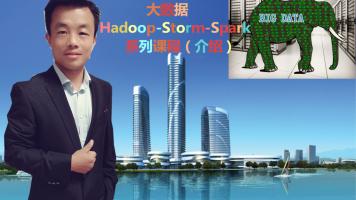 大数据Hadoop-Storm-Spark系列课程(介绍)