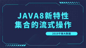 2019JAVA8新特性之集合的流式操作【千锋大数据】