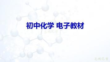 初中化学电子教材(各版本)
