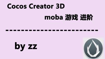 Cocos Creator3D之moba游戏-服务+客户端