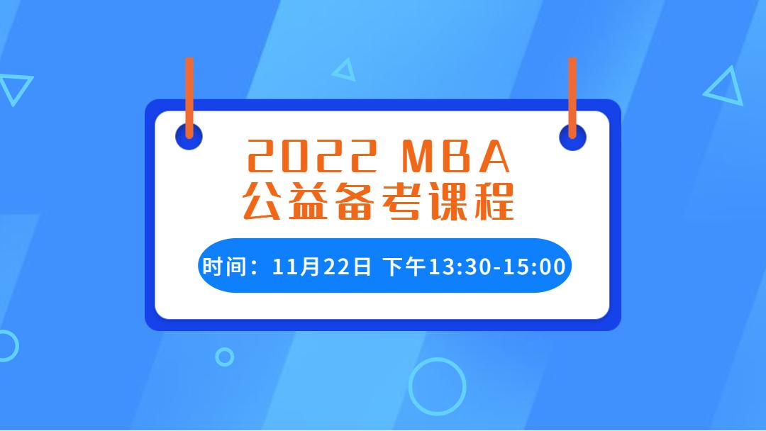 2022年MBA备考公益讲座