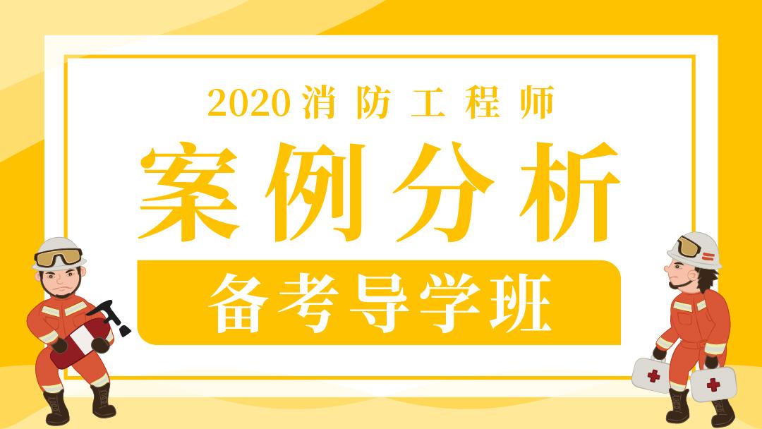 2020【红蟋蟀】消防工程师案例分析备考导学