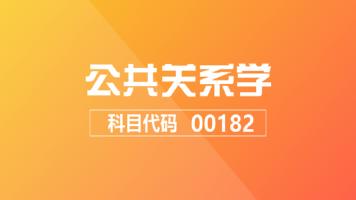 【限时购】自考 公共关系学 00182 加速提分班
