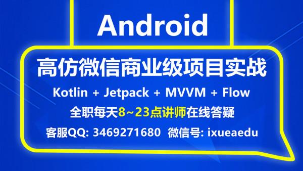 android/安卓高仿微信商业级项目实战Kotlin /Jetpack /MVVM/Flow
