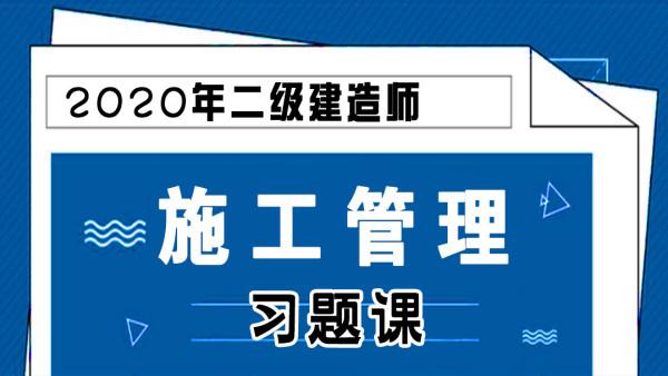 【游一男】2020年二建二级建造师施工管理习题课