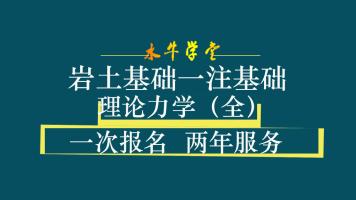 3理论力学(全3讲)[水牛学堂]2020岩土基础一注基础