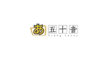 秒学秒记日语五十音图(联想记忆法)