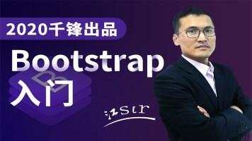 2020版Bootstrap入门教程(首发)【千锋】
