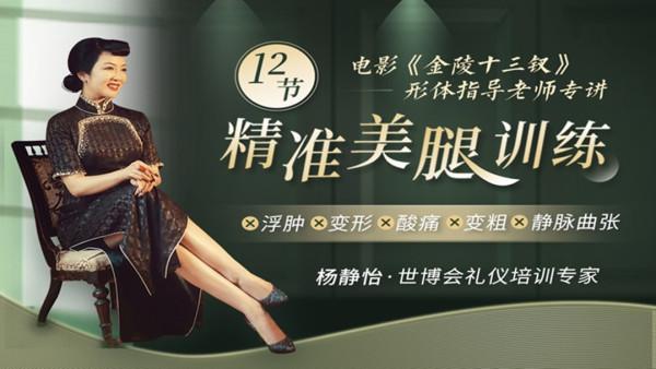 张艺谋金陵十三钗演员形体导师:12节精准美腿训练:大腿瘦小腿直