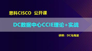 思科DC数据中心CCIE理论+实战公开课