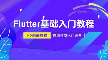 H5前端教程/前端教程/移动开发教程/Flutter框架基础入门教程