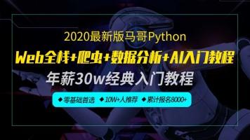 2020最新版马哥Python全栈+爬虫+数据分析+AI入门教程