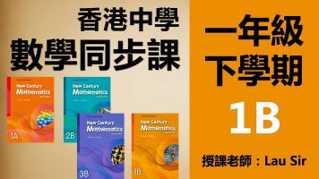 香港中學数学同步班(中一下學期1B共27堂)