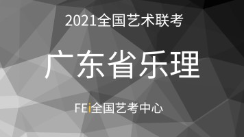【广东省】2021乐理联考(基础班)