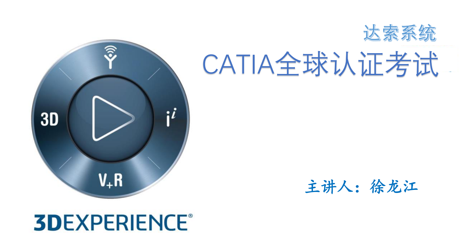 CATIA全球认证考试说明视频