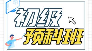 预科班【初级会计职称】