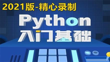 2021年Python基础教程,最全的Python入门教程