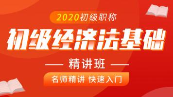 【2020年初级会计职称精讲班直播课】|经济法基础