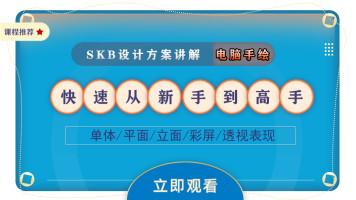 Sketchbook软件运用,Sketchbook快捷键,Sketchbook彩平图