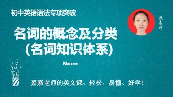 初中英语语法-名词的概念及分类(名词知识体系)(嘉嘉老师)