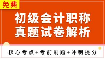 【体验课】20年初级会计职称经济法-个人税精讲