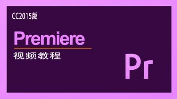 PR教程Premiere CC2015视频编辑PR视频影视编辑剪辑零基础入门