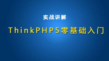 thinkPHP5零基础入门