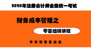 2020CPA注册会计师-财务成本管理-全程免费精讲班【学天海】