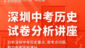 深圳中考历史试卷分析讲座