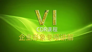 VI【CDR】企业形象设计:企业办公用品/店招/工服/画册全套设计