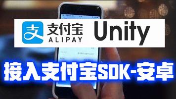 支付宝SDK接入(安卓)-unity2019