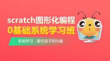 Scratch图形化编程0基础系统学习班-SVIP线上3对5小班教学