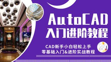 CAD入门进阶教程【绘图/制图/室内/建筑/机械/家具/工业设计图】