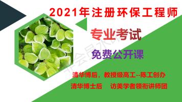 2021年注册环保工程师(专业考试)免费公开课